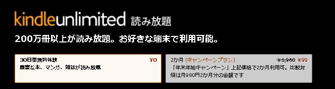 【1/4まで】Kindle Unlimited・2ヶ月99円キャンペーン!【2021】