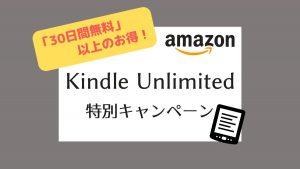 【本の読み放題】Kindle Unlimitedが3ヶ月99円キャンペーン中!【12/1まで】