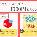 【2020年11月】メルカリ・メルペイキャンペーンで1000円もらう方法!