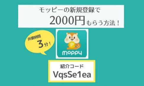 【2020】モッピーの友達紹介URL&紹介コード【2000ポイントの入会キャンペーン特典をお得にもらう方法!】