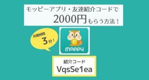 モッピーアプリから新規登録する時は、友達紹介コードを入力するのがお得!キャンペーン特典2000Pがもらえる!