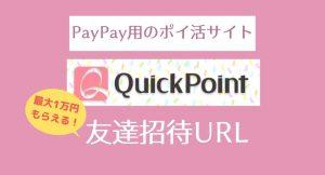【2021】QuickPoint(クイックポイント)のクーポンコード・友達招待コード