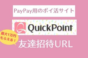【2020】QuickPoint(クイックポイント)のクーポンコード・友達招待コード