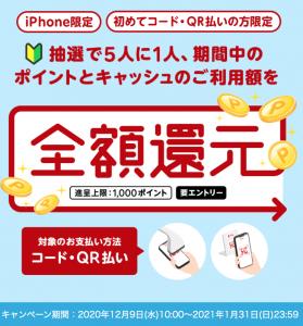 「楽天ペイ」iphone限定・Suicaに楽天ポイントチャージで5人に1人全額ポイント還元