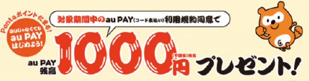 「auPAY」はじめよう au PAY!1,000円プレゼントキャンペーン!