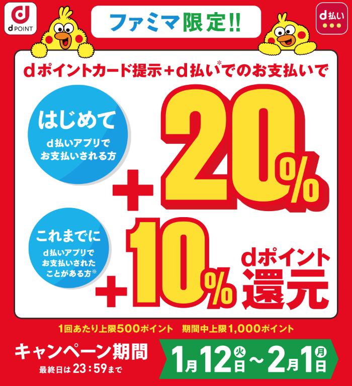 「d払い」ファミリーマート限定!最大+20%還元キャンペーン
