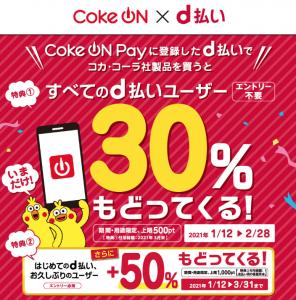 「d払い」Coke ON Payに登録したd払いでコカ・コーラ社製品を購入すると30%還元