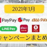 【2021年1月】PayPay・auPAY・メルペイ・楽天ペイ・d払い・LINE Payのキャンペーンまとめ