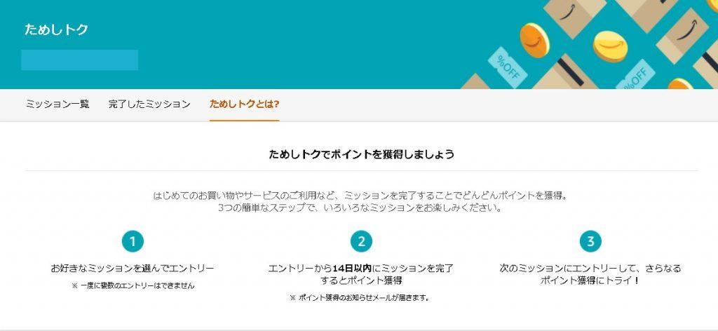 「はじめての○○」でAmazonポイントがもらえる!『ためしトク』キャンペーン
