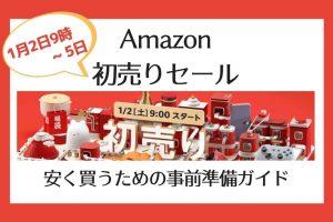 【2021】Amazon初売りセール攻略法!【お得な買い方・おすすめ・狙い目の目玉商品まとめ】