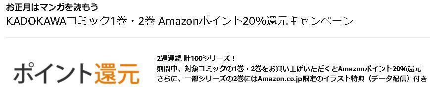 【1/10まで】KADOKAWAコミック1巻・2巻 Amazonポイント20%還元キャンペーン