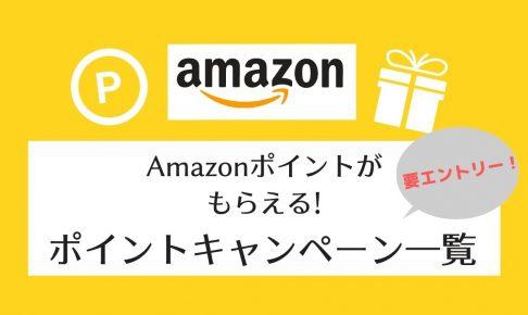 【2020】Amazonのポイントキャンペーン一覧【Amazonポイントの効率的な貯め方】