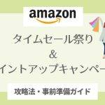 【2021】Amazonタイムセール祭り&ポイントアップキャンペーン攻略法【次回予定はいつ?おすすめ商品は?】
