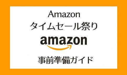 【2021】Amazonタイムセール祭り攻略法!次回予定はいつ?【事前準備でポイント還元を最大に】