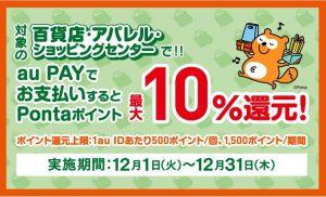 「auPAY」対象の百貨店・ショッピングセンター・アパレルで10%還元キャンペーン!