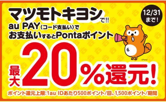 「auPAY」マツキヨで20%還元キャンペーン!