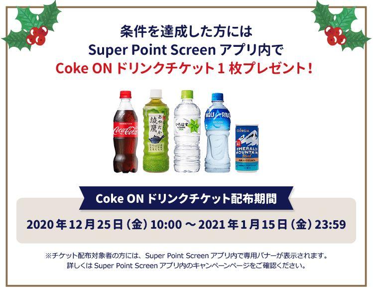 Coke ON Pay×楽天ペイで、1本買うと1本もらえるキャンペーン!