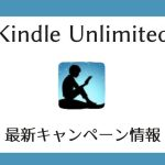 【2021】Kindle Unlimited最新キャンペーン情報【2ヶ月299円&30日間無料】