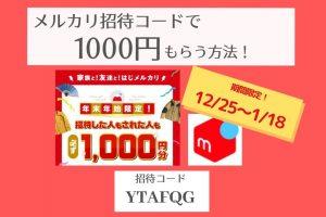 【1/18まで】メルカリ招待コードで1000円!年末年始「はじメルカリ」新規登録キャンペーン!