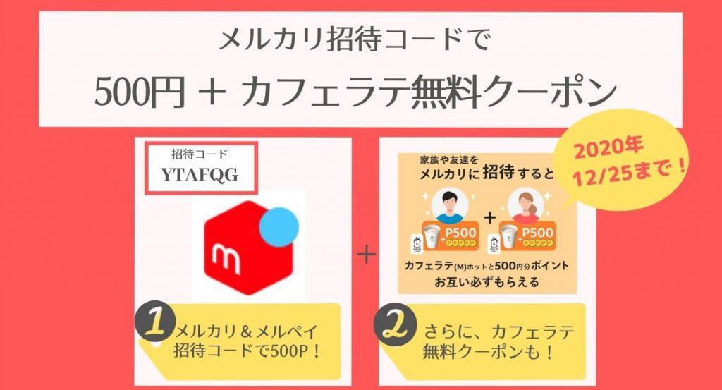 「メルカリ・メルペイ」招待コードで500円+ローソンのカフェラテMがもらえるキャンペーン!