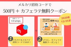 【12/25まで】メルカリ招待コードで500円+カフェラテ無料クーポンをもらう方法!【2020年12月メルカリ・メルペイキャンペーン】