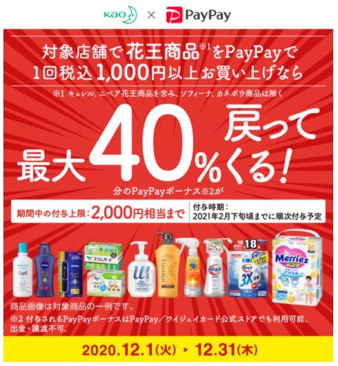 「PayPay」花王商品で40%還元キャンペーン(※1000円以上の購入時のみ)