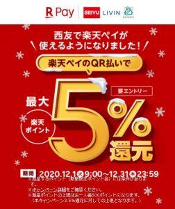「楽天ペイ」西友・サニーで5%還元キャンペーン!