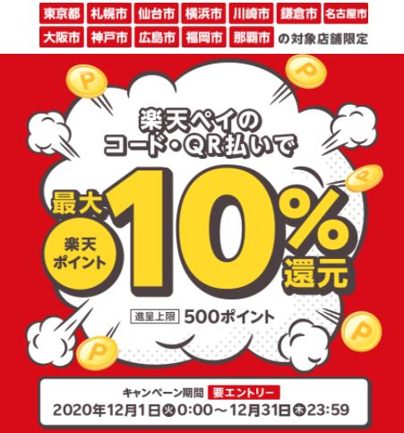 「楽天ペイ」対象店舗で10%還元キャンペーン!