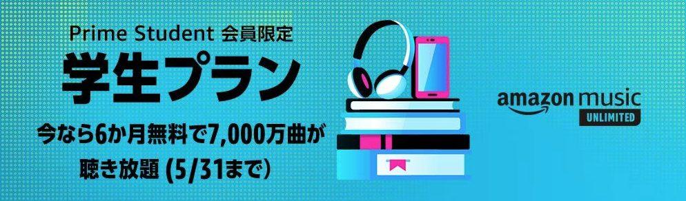 Amazon music unlimited学生プラン6ヶ月無料キャンペーン