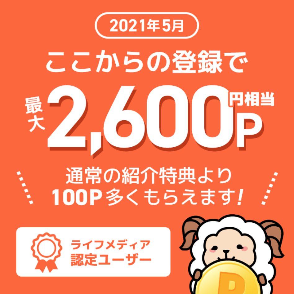 2021年5月ライフメディア友達紹介キャンペーン(認定ユーザー)