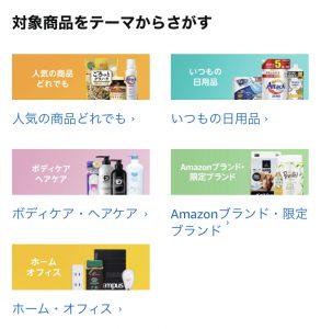 Amazonまとめトク