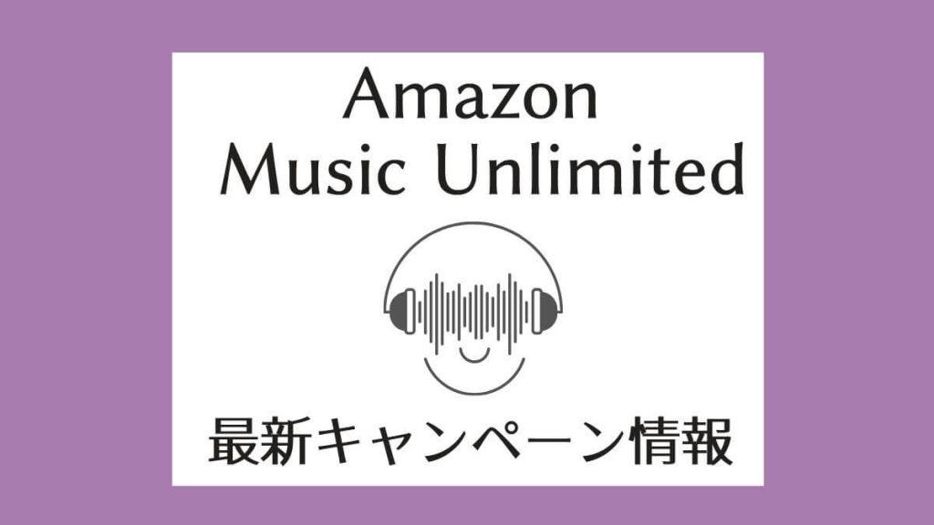 【2021】Amazon Music Unlimitedの最新キャンペーン・割引クーポン情報