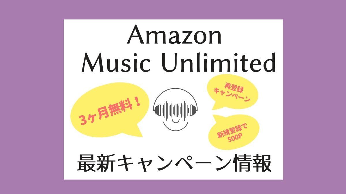 【2021】Amazon Music Unlimitedキャンペーンまとめ【新規登録3ヶ月無料・再登録月300円・学生半額など】