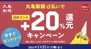「d払い」丸亀製麺で+20%還元キャンペーン