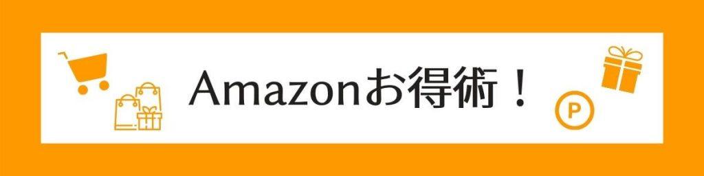 Amazonお得術