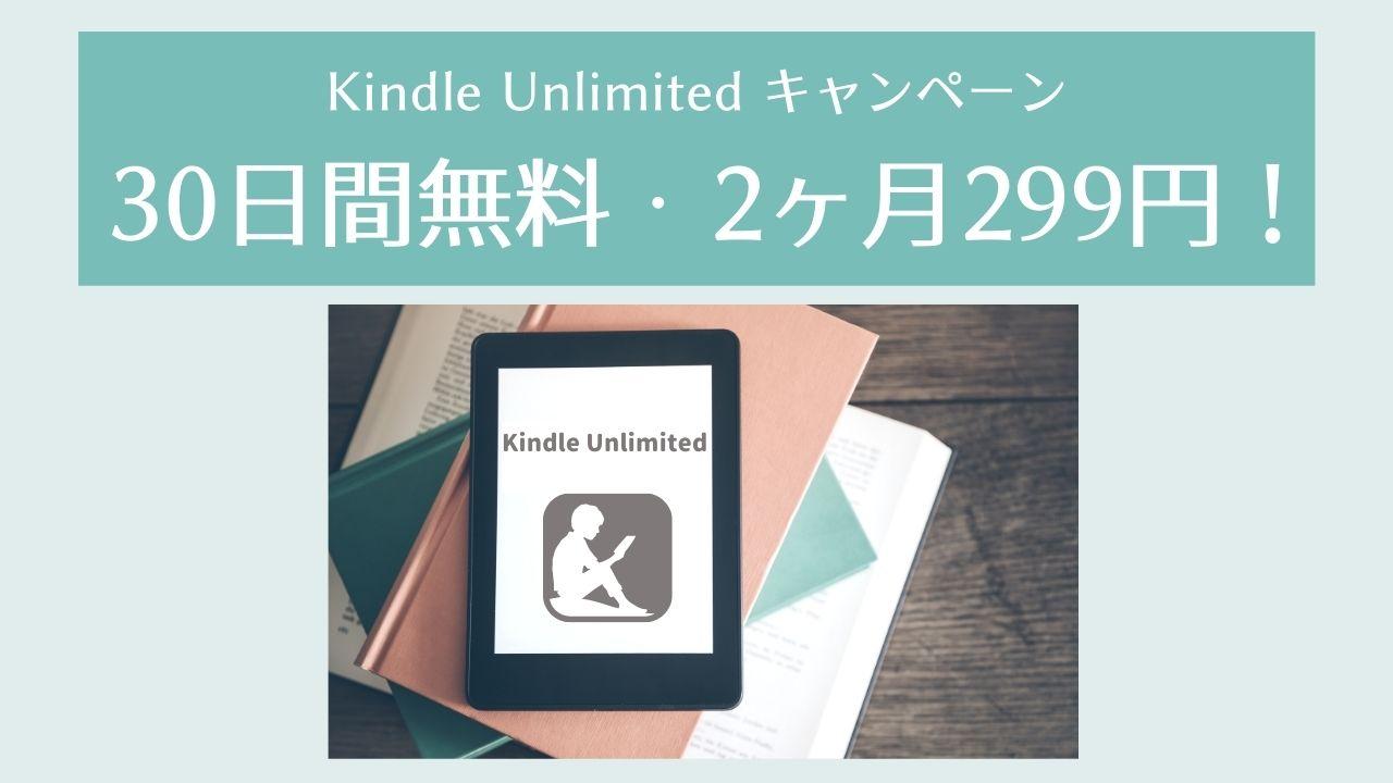 【2021最新】Kindle Unlimitedキャンペーン【2ヶ月299円&30日間無料】