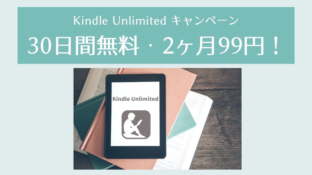 【2021最新】Kindle Unlimitedキャンペーン【2ヶ月99円・30日間無料】