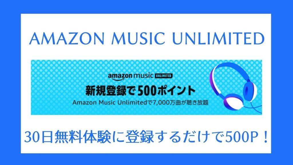 【2021】Amazon Music Unlimitedキャンペーンまとめ【新規登録500ポイント+30日間無料・再登録月300円・学生半額など】