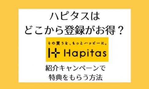 【2021】ハピタス登録はどこからがお得?紹介URL経由で2021Pもらえる!【新規入会キャンペーン】