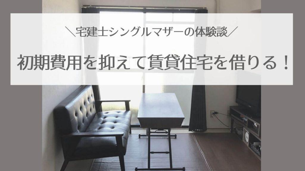 【賃貸住宅】初期費用の節約