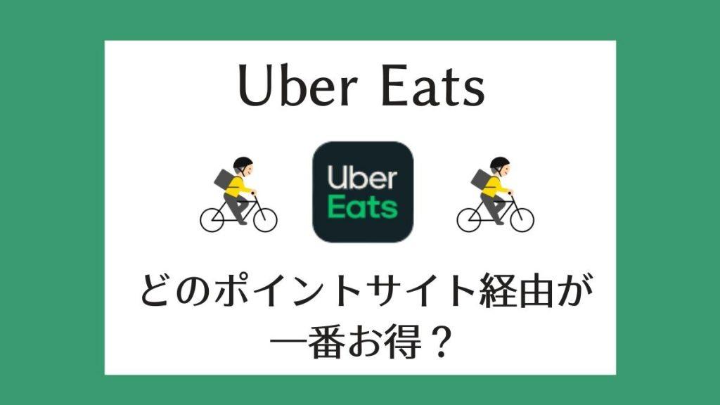 Uber Eats(ウーバーイーツ)はどのポイントサイト経由が一番お得?