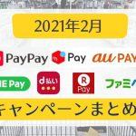 【2021年2月】○○ペイキャンペーンまとめ【PayPay・auPAY・メルペイ・楽天ペイ・d払い・LINE Pay・ファミペイ】