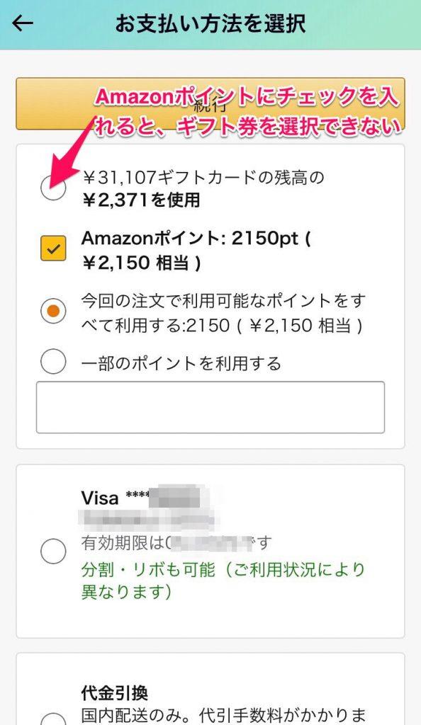 AmazonポイントとAmazonギフト券の併用は、スマホからはできない!