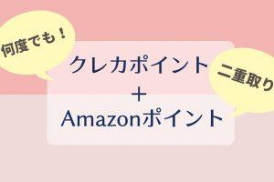 【裏技】Amazonギフト券にクレジットカードでチャージしてポイント2重取りする方法【キャンペーンを使う!】