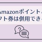 【検証】AmazonポイントとAmazonギフト券の併用はできない?【スマホは?パソコンは?】