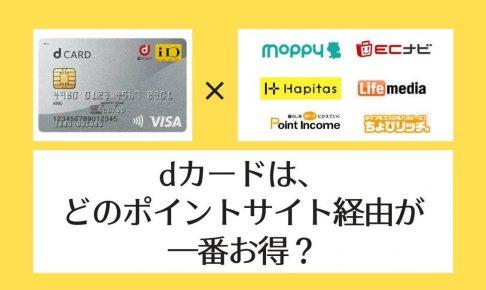 【比較表あり】dカードはどのポイントサイト経由が一番お得?【2021】