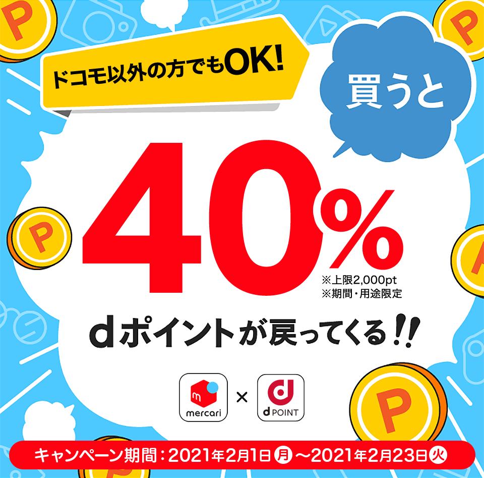 「d払い」メルカリ40%還元祭