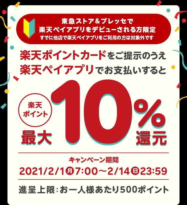 【東急ストアで楽天ペイデビューしよう!】楽天ポイントカード提示+はじめての楽天ペイ利用で最大10%還元