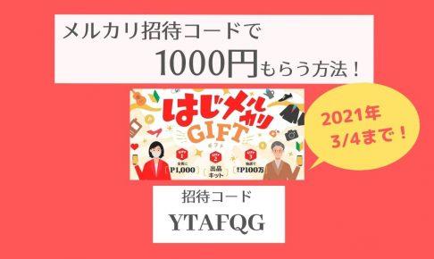 メルカリ招待コードで1000円もらう方法!はじメルカリギフト