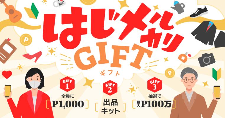 2021年2月・3月、メルカリ招待コードで1000円!はじメルカリギフトキャンペーン